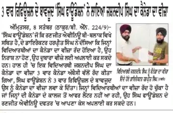 3. Jashandeep Singh, who earlier got refusal from Canada three times, now gets visa through Singh Foundation.